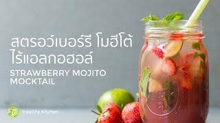 เครื่องดื่มสดชื่น ไร้แอลกอฮอล์ สตรอว์เบอร์รี โมฮีโต้ ม็อกเทล | Strawberry Mojito Mocktail