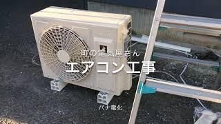 神辺町でエアコン工事 化粧カバーの途中 町の電気屋さん パナ電化