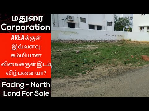 Best Budgetல்  |  land for sale in Madurai Corporation Area  |  North Facing