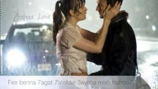 Hamada Helal- Mat2olhash Abous Eidak 2012+Lyrics حماده هلال -متقولهاش جديد
