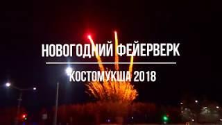 Новогодний салют - Костомукша 2018