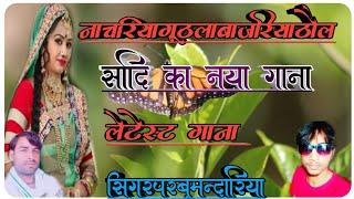 | #Rajasthani songs ||सिंगर प्रभु मंदारिया |||शादी सॉन्ग 2019 ||नाच रिया गुडला बजरिया ढोल