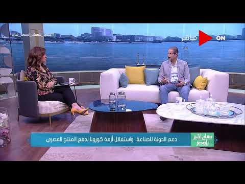 صباح الخير يا مصر - د. كمال دسوقي يوضح الإجراءات التي حدثت لحماية العمال في قطاع الصناعة  - 15:00-2020 / 4 / 6