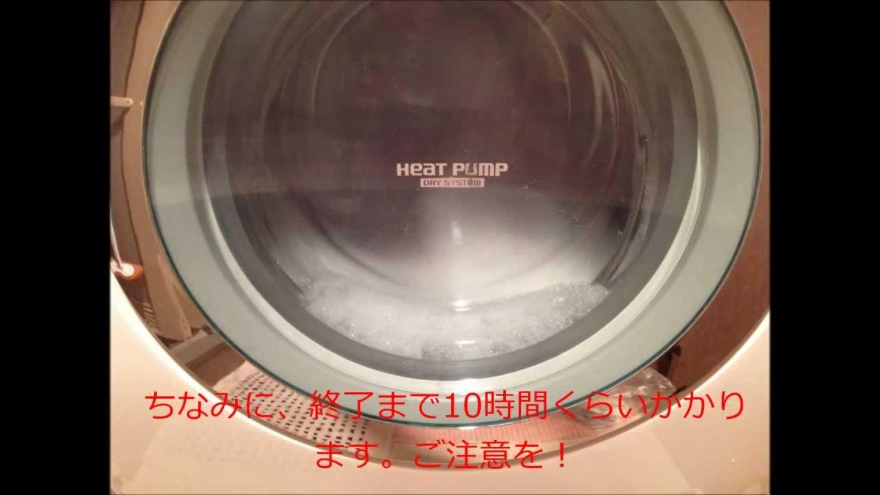 機 クリーン ドラム 式 洗濯 オキシ
