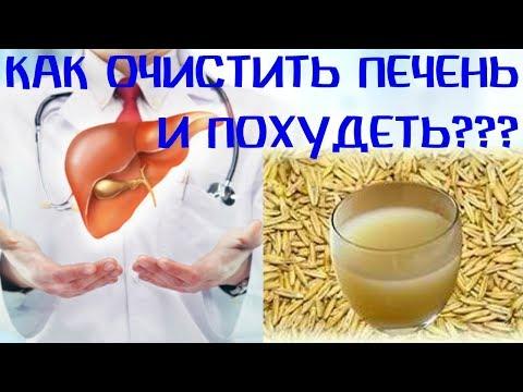 ОВСЯНЫЙ ОТВАР.  Как заваривать овес для печени.  Рецепт#DomSovetov