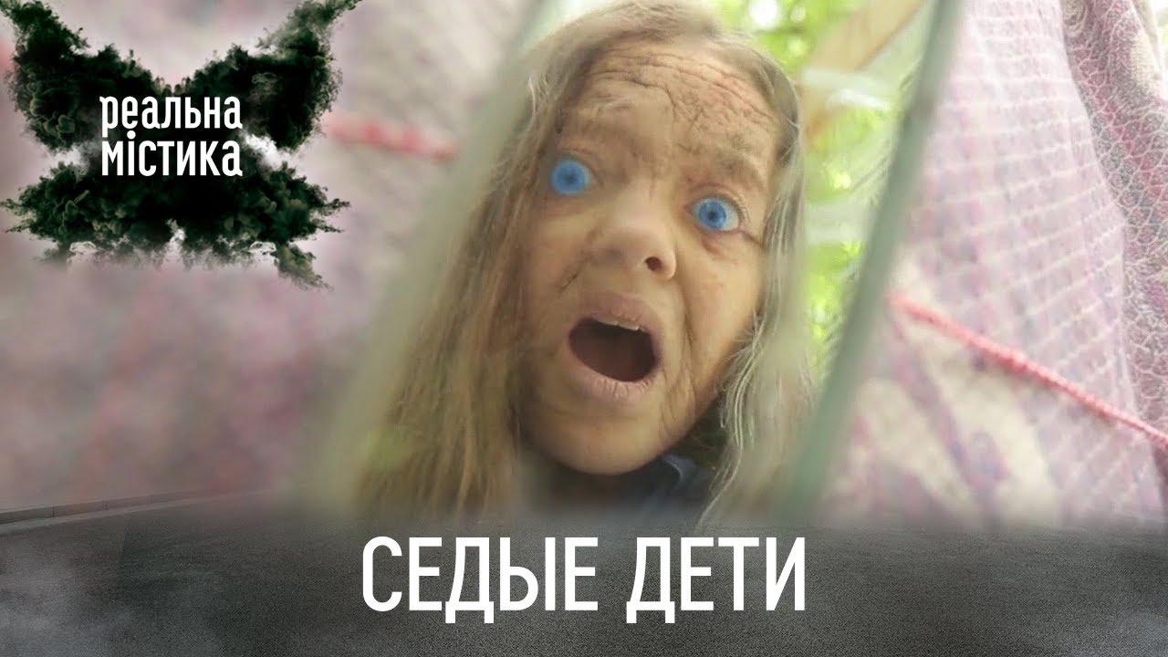 Реальная мистика от 16.09.2020 Седые дети