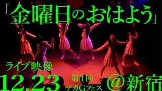 12月23日に新宿MARZにて行われた「第1回 ナカGフェス」。 そこで披露し...
