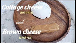 우유 하나로 두가지 치즈 / 코티지치즈(cottage …