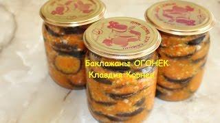 Баклажаны ОГОНЕК консервация