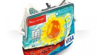 Как перевести деньги с QIWI на карту Сбербанка(При помощи системы электронных платежей Qiwi вы можете переводить средства или получать оплату за товары..., 2015-01-14T13:01:16.000Z)