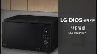 LG DIOS 광파오븐 사용 방법(39L)