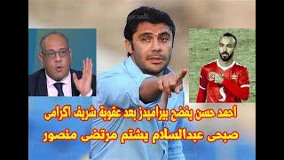 احمد حسن يفضح بيراميدز فى عقوبة أفشه...وصبحى عبدالسلام شتم مرتضى منصور