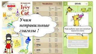 Легкий способ ИЗУЧЕНИЯ НЕПРАВИЛЬНЫХ ГЛАГОЛОВ английского языка ОНЛАЙН с Irvy the Cat ❣
