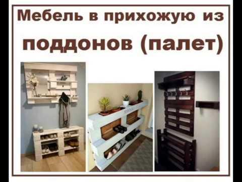 Продажа европоддонов по выгодным ценам. Большой выбор деревянных поддонов размером 800х1200мм. ➦ купить поддоны киев, харьков, одесса,