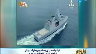 أخر النهار | تاريخ بطولات و إنجازات القوات البحرية المصرية على مرّ التاريخ
