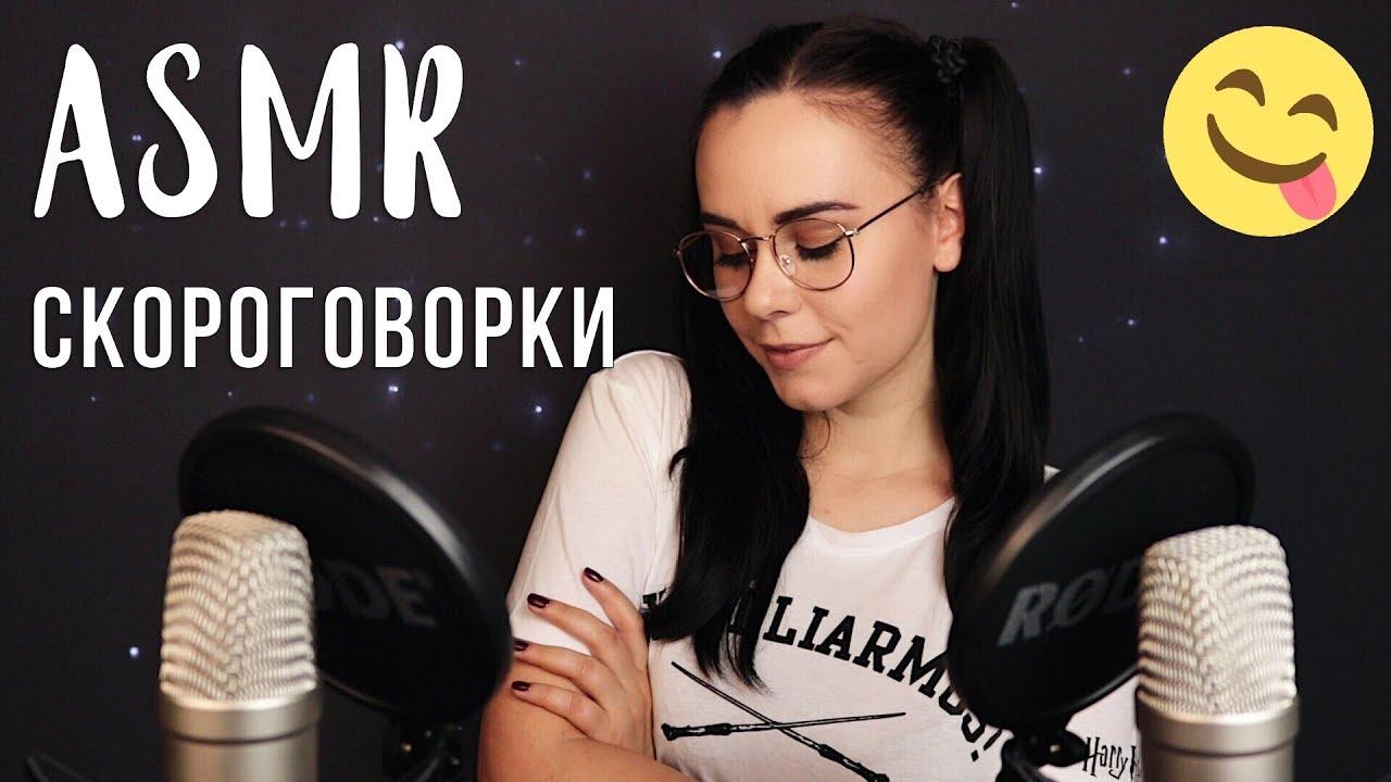 АСМР | Триггерные скороговорки Тк Тк, Ск Ск
