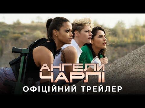 Ангели Чарлі. Офіційний трейлер 1 (український)