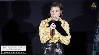 仲里依紗 出演映画「生きてるだけで、愛。」(芥川賞作家・本谷有希子作...