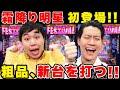 霜降り明星初登場!! 粗品、新台〈ぱちんこ AKB48 ワン・ツー・スリー!! フェスティバル〉を打つ!!