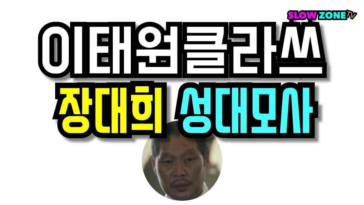 이태원클라쓰 장대희 성대모사