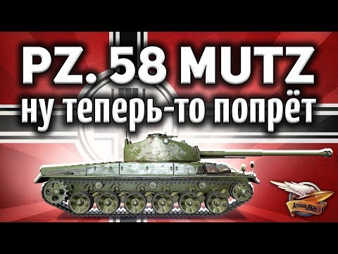 Panzer 58 Mutz - Танк, который ВСЕ ХОТЕЛИ - Гайд