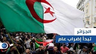 إضراب عام في الجزائر .. وهذه الشركات تعلن المشاركة ضد بن صالح