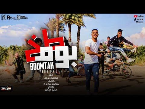 """فيديو كليب مهرجان """" بوم طخ """" ( وقالولي الرزق ده بس فلوس ) محمود دولا - Official Music video Boom Ta5"""