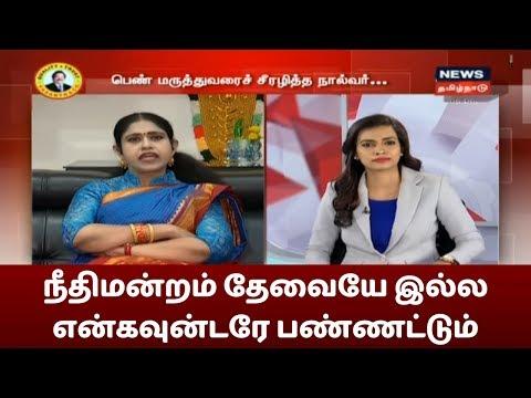 நீதிமன்றம் தேவையே இல்ல என்கவுன்டரே பண்ணட்டும் - Vijaya Tharani , MLA