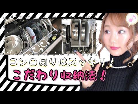 【キッチン収納】スッキリしたい!コンロ周りとフライパン・鍋の収納方法
