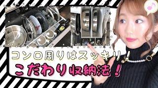 【キッチン収納】スッキリしたい!コンロ周りとフライパン・鍋の収納方法 thumbnail