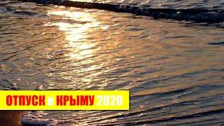 Отпуск в Крыму - Пляжи, Море, Кафе, Отели на берегу, Рестораны, Цены! Отдых в Крыму