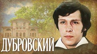 Дубровский. 1 серия (1988). Экранизация повести Пушкина | Золотая коллекция