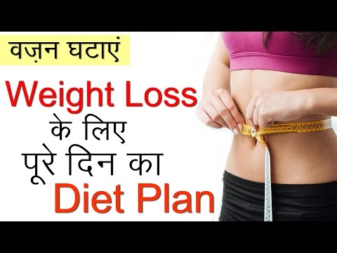 How to lose weight fast | Meal plan to loose weight | Healthy diet plan for weight loss in Hindi