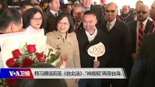 """海峡论谈: 特习通话前签《台北法》 """"神盾舰""""再穿台海"""