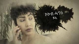 New Eritrean Drama 2017 Nabrana S02 Part 13