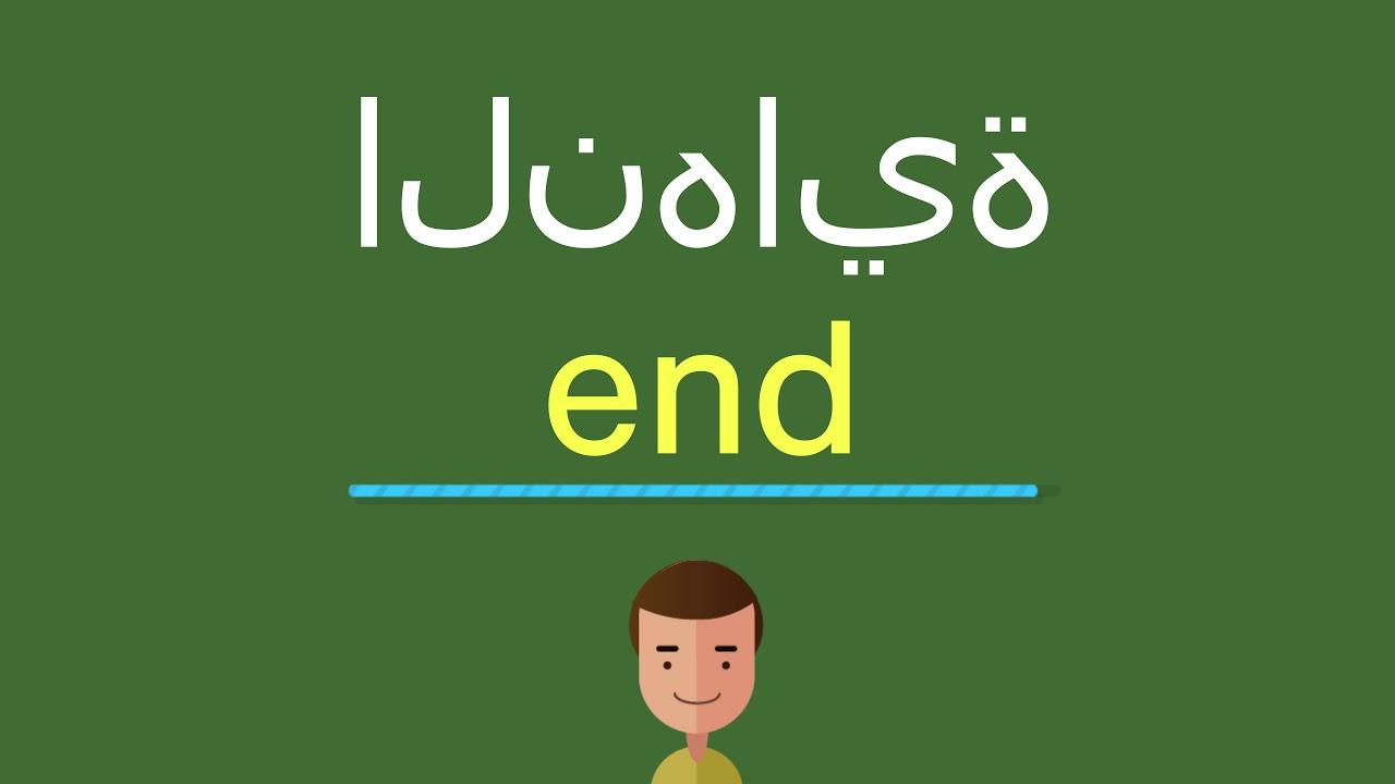 كيف أقول النهاية بالل غة الإنجليزي ة Youtube