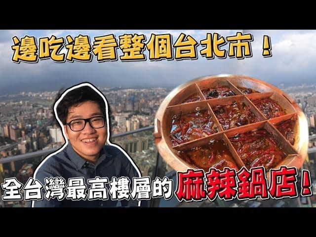 【Joeman】全台灣最高樓層的麻辣鍋店!邊吃邊看整個台北市!微風信義麻辣45