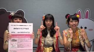 今週のチキパ通信! 12月3日 「CANDY POP GALAXY BOMB !! / キズナPUNKY...