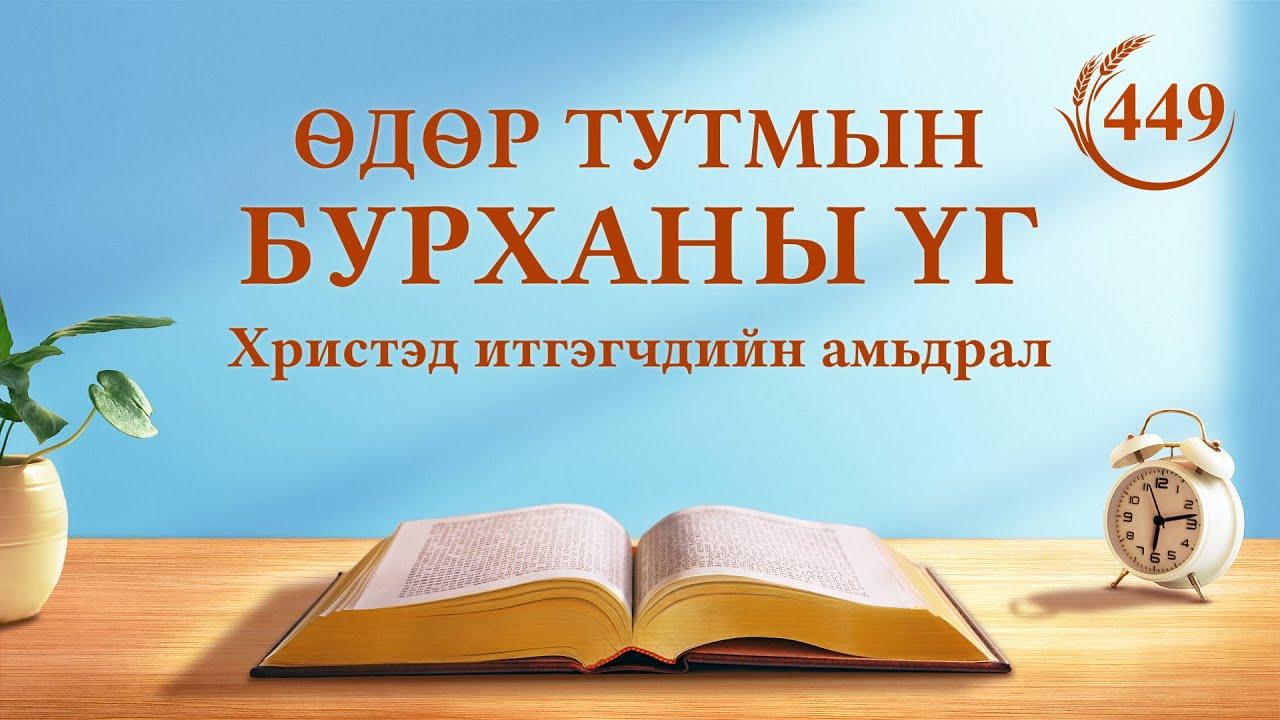 """Бурханы үг   """"Бие махбодтой болсон Бурханы үйлчлэл ба хүний үүргийн хоорондох ялгаа""""   Эшлэл 449"""