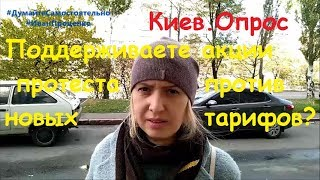 Киев Поддерживаете акции протеста против тарифов на газ? Соц опрос Иван Проценко