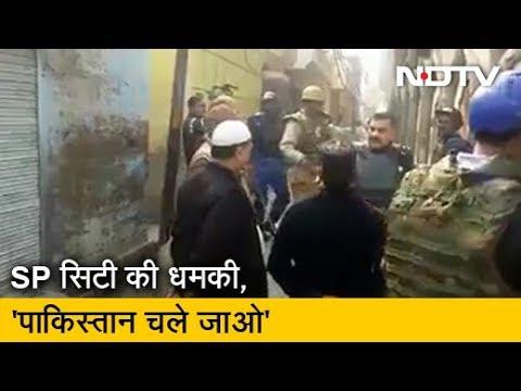 Meerut के SP City की प्रदर्शनकारियों को धमकी, कहा- Pakistan चले जाओ
