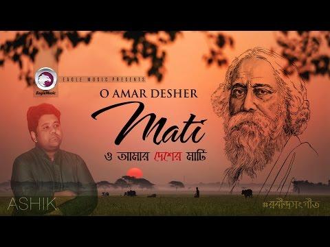 O Amar Desher Mati | Rabindra Sangeet | Ashik | 2017
