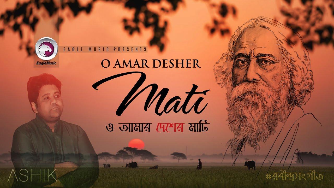Amar Bangla - Free downloads and reviews