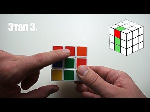 Как собрать кубик рубика для начинающих инструкция в картинках