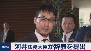 河井法務大臣が辞表提出 会見(ノーカット)