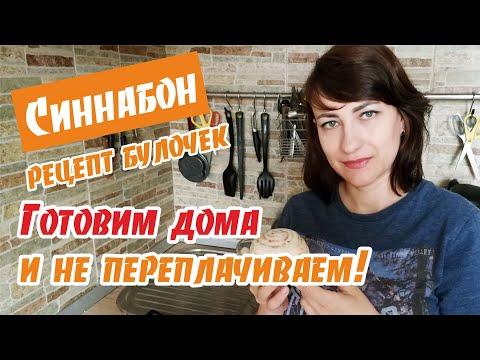 Синабон - Рецепт Со Сгущенкой (Как Приготовить Синнабоны)