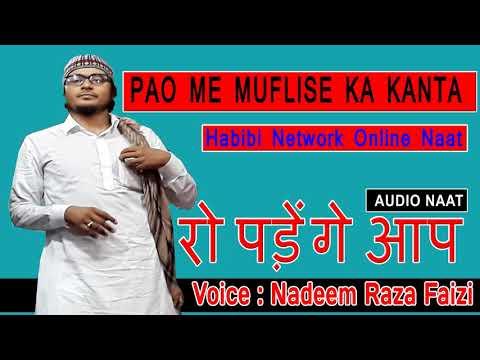 PAO ME MUFLISE KA KANTA NEW FANTATIC KALAM.mp3 ➪ Nadeem Raza Faizi Beautiful Naat