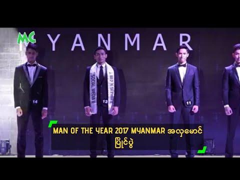 MAN OF THE YEAR 2017 MYANMAR အလွေမာင္ ျပိဳင္ပြဲ