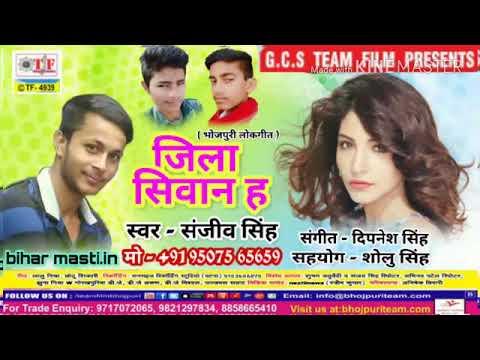 Bhojpuri mp3 Song 2018