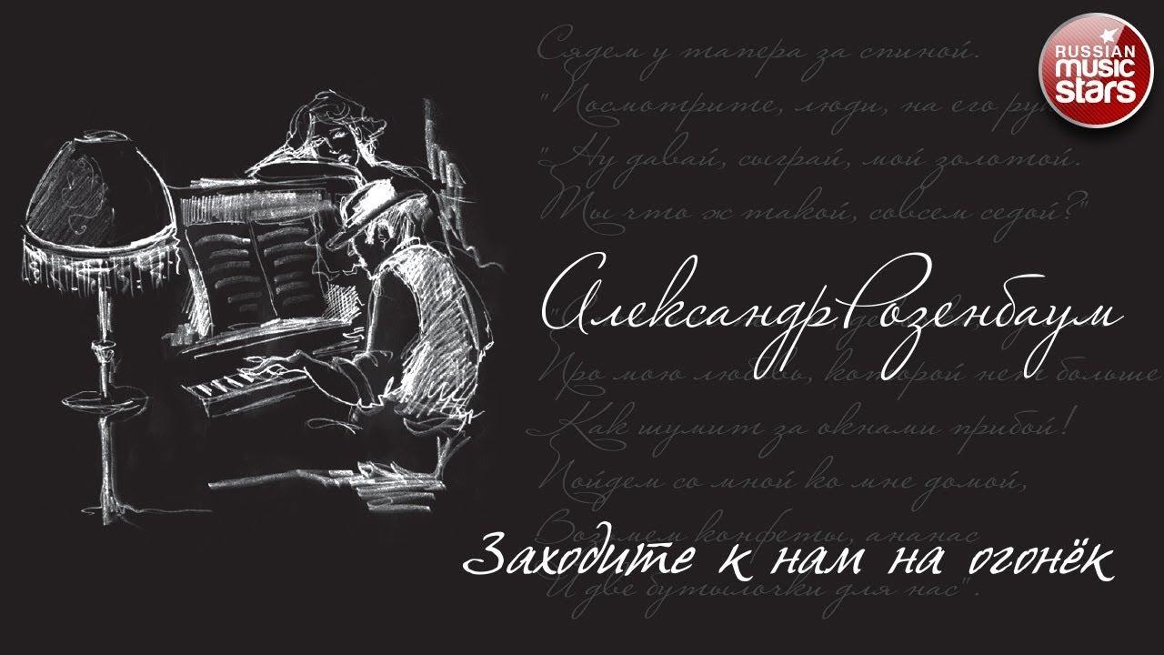 АЛЕКСАНДР РОЗЕНБАУМ ✮ МУЗЫКА СТИХОВ ✮ ЧАСТЬ I ✮ ЗАХОДИТЕ К НАМ НА ОГОНЁК ✮